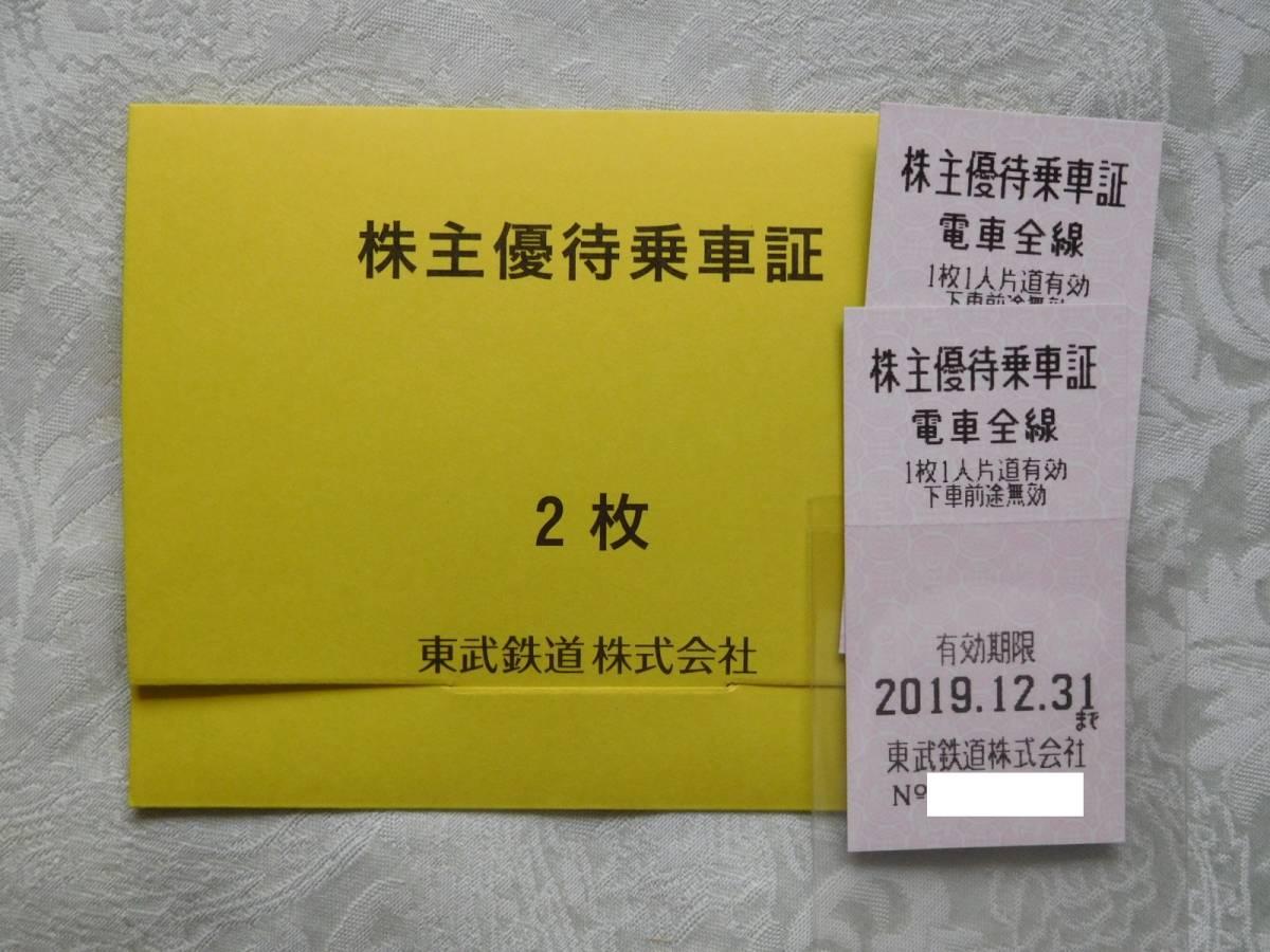 東武鉄道 株主優待乗車証 電車全線 2枚 2019/12末迄有効