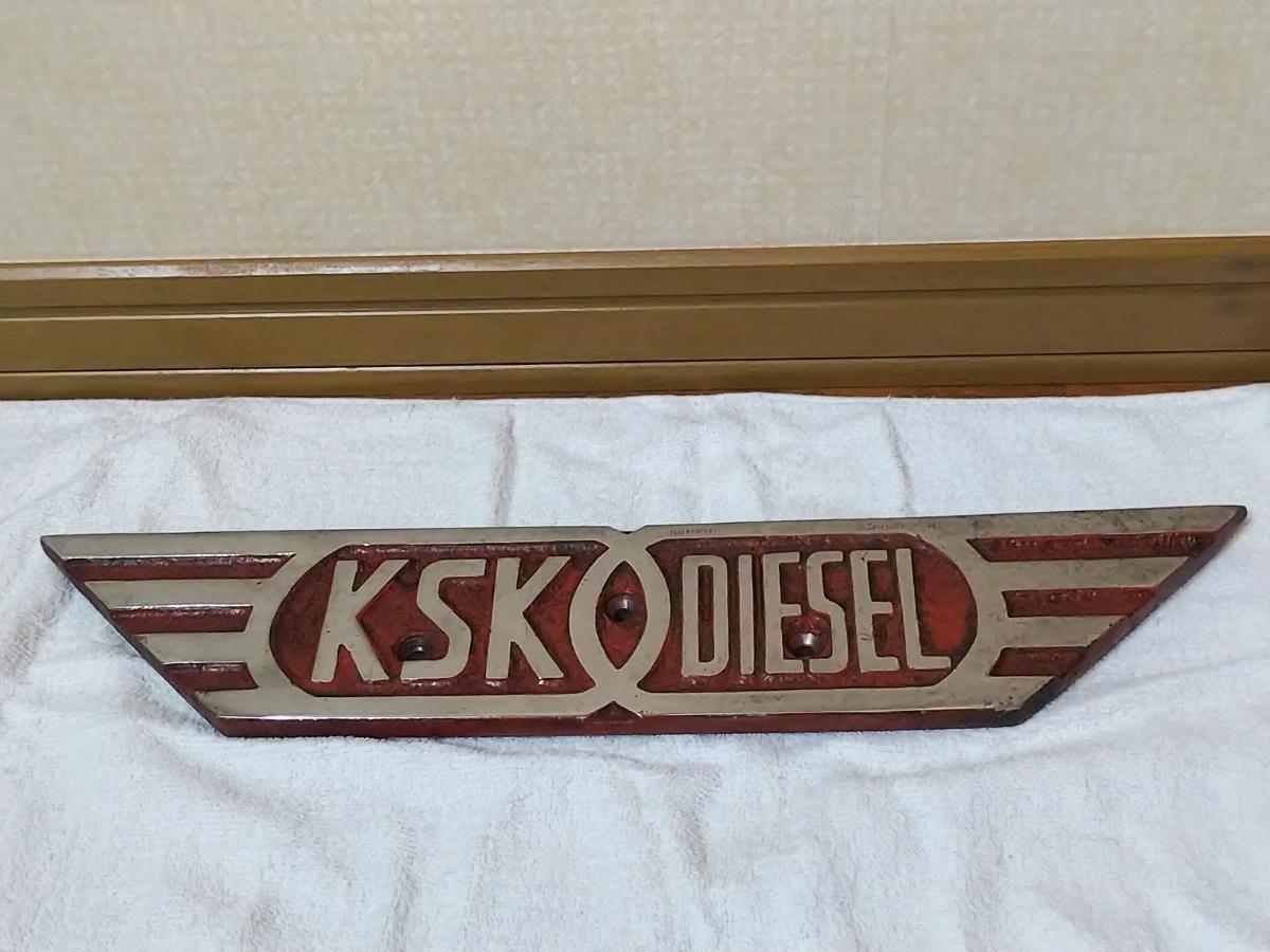 DD14 汽車会社 KSK DIESEL製造銘板 砲金製