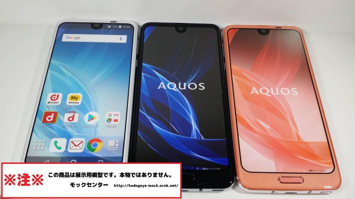 【モック】 NTTドコモ SH-03K AQUOS R2 3色セット 2018年春夏 ○ 月~金13時までの入金で当日出荷 ○ 携帯スマホサンプルのモックセンター_画像1