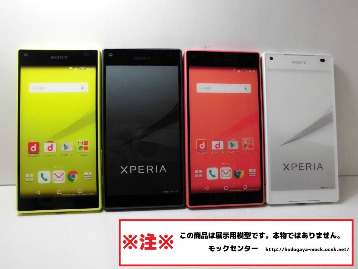 【モック】 NTTドコモ SO-02H Xperia Z5 Compact 4色セット ○ 月~金13時までの入金で当日出荷 ○ 送料全国一律185円 ○ モックセンター
