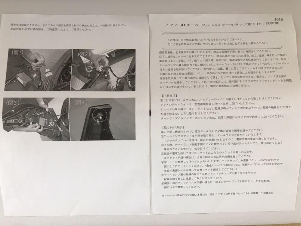 トヨタアクア用クリスタルアイ3Dテールランプ_画像4