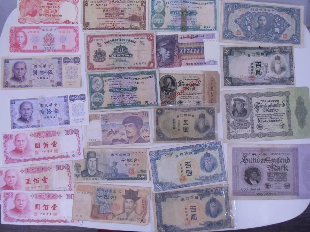 ■外国紙幣 古紙幣 おまとめ