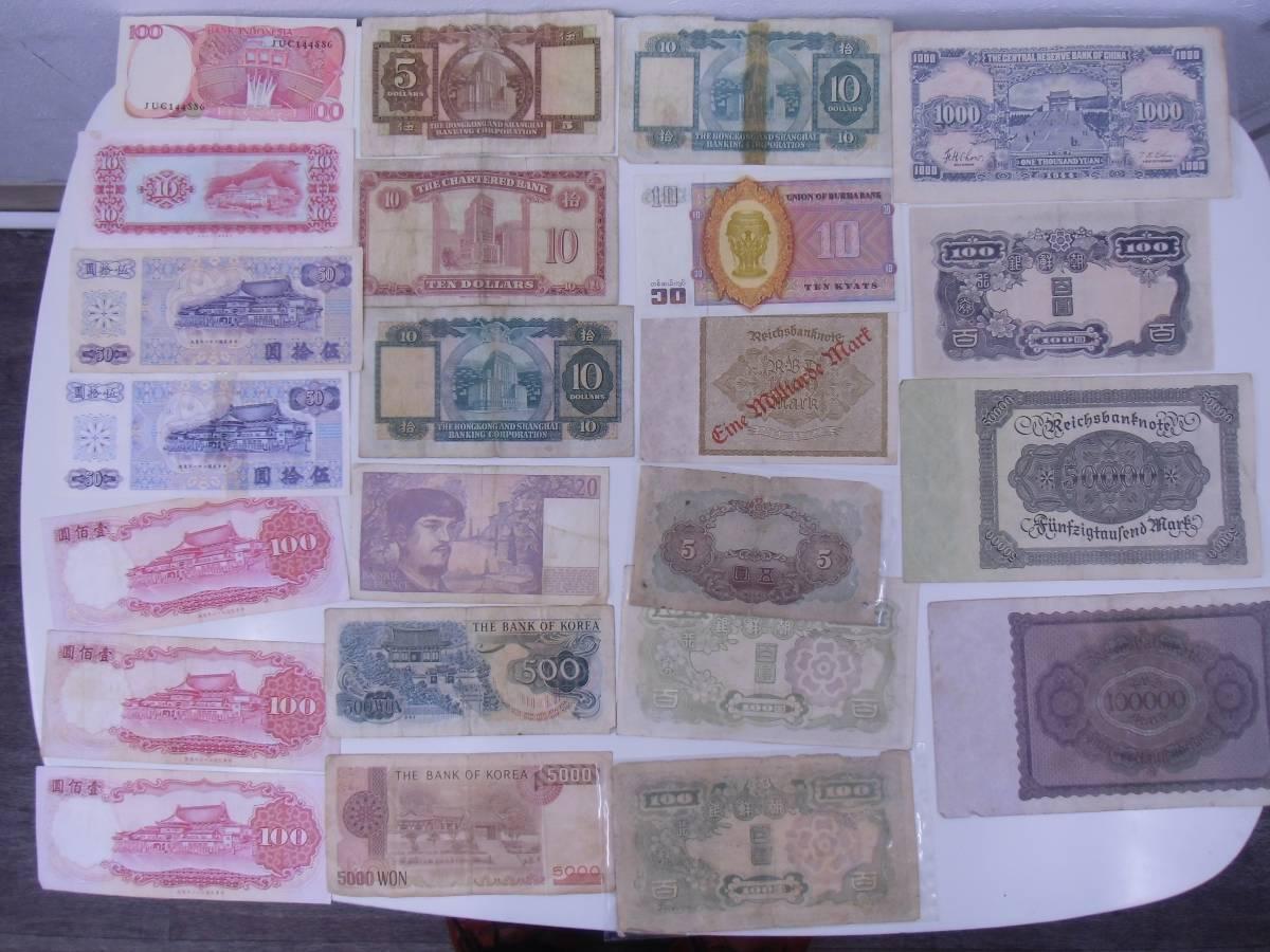 ■外国紙幣 古紙幣 おまとめ_画像2
