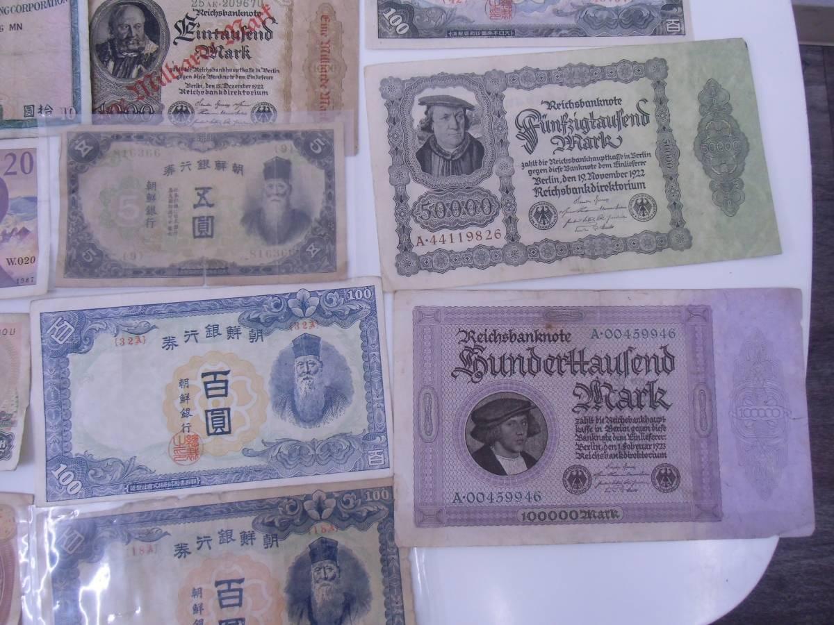 ■外国紙幣 古紙幣 おまとめ_画像6