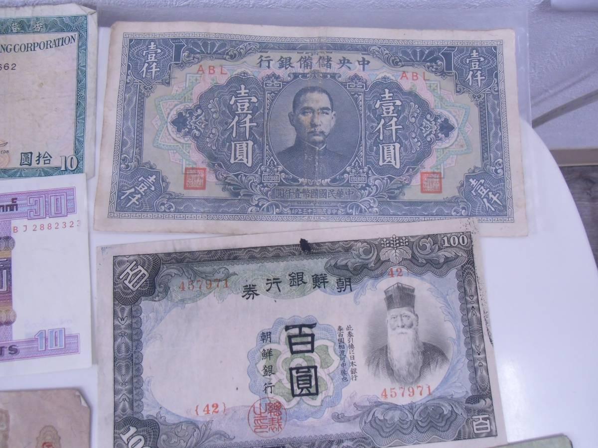 ■外国紙幣 古紙幣 おまとめ_画像8