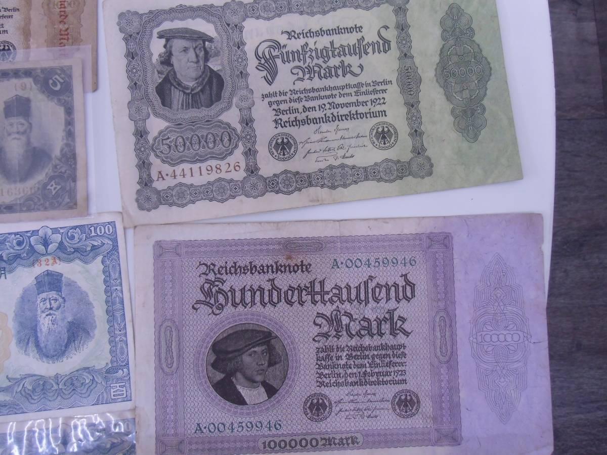 ■外国紙幣 古紙幣 おまとめ_画像9