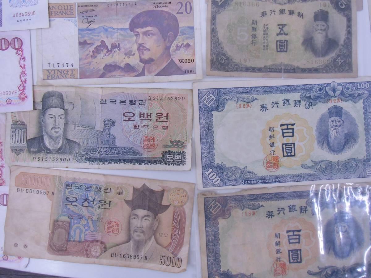 ■外国紙幣 古紙幣 おまとめ_画像10