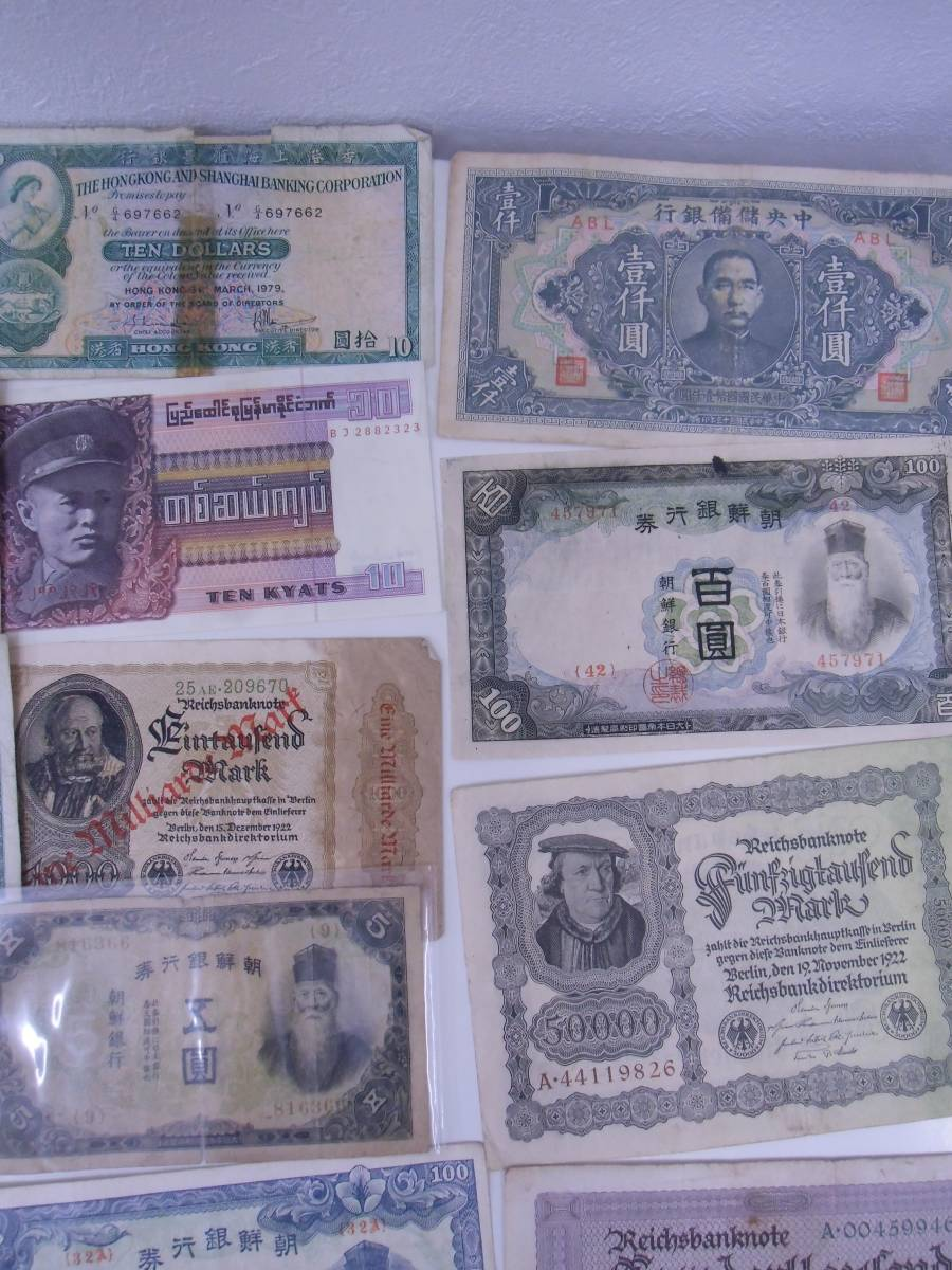 ■外国紙幣 古紙幣 おまとめ_画像5