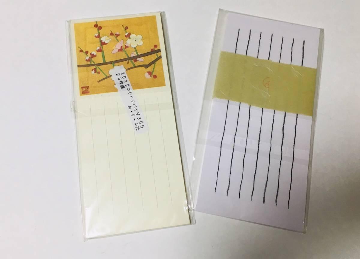 便箋 一筆箋 封筒 まとめて7種 ★ 使いかけと新品、混ざってます_画像7