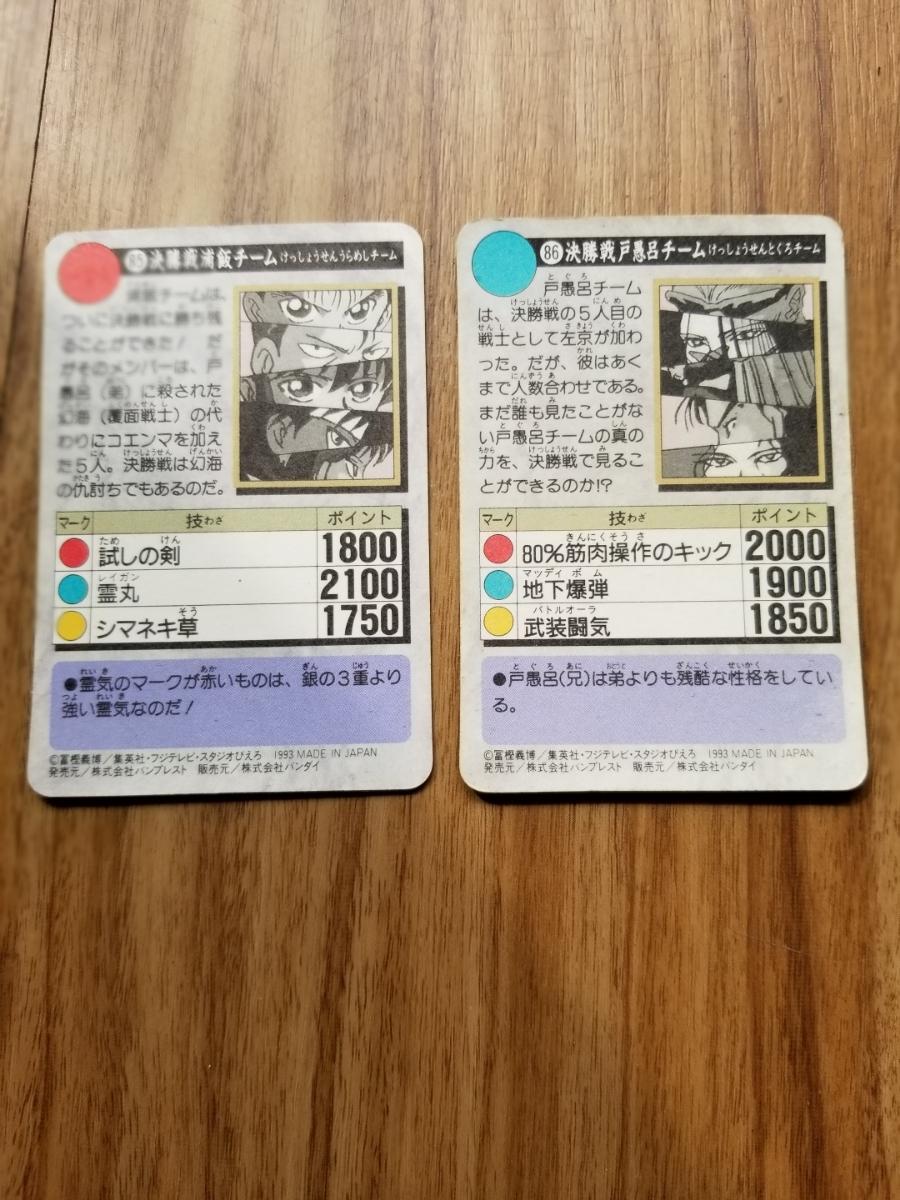 ★激レア★ 幽遊白書 カードダス スーパーバトル蔵馬キラ 怨めしチーム とぐろチーム_画像4