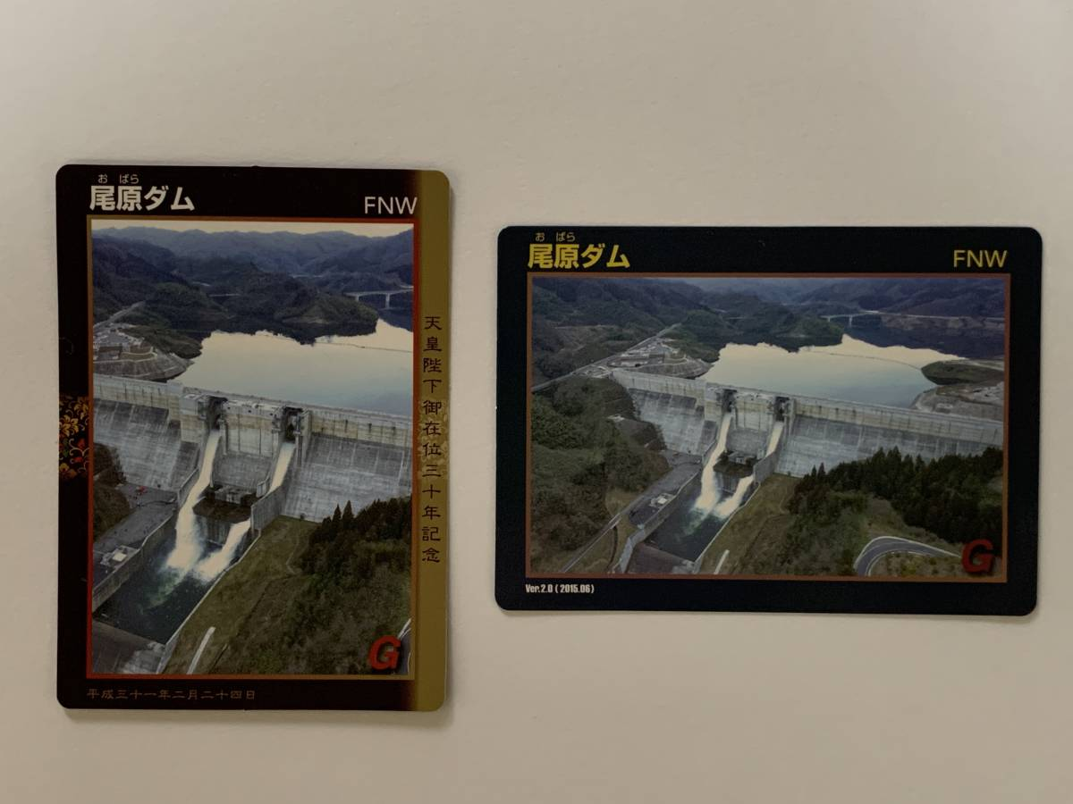 2枚セット ダムカード 島根県 尾原ダム / 天皇陛下御在位30年記念カード ・ 通常カード Ver.2.0 (2015.06)_画像1
