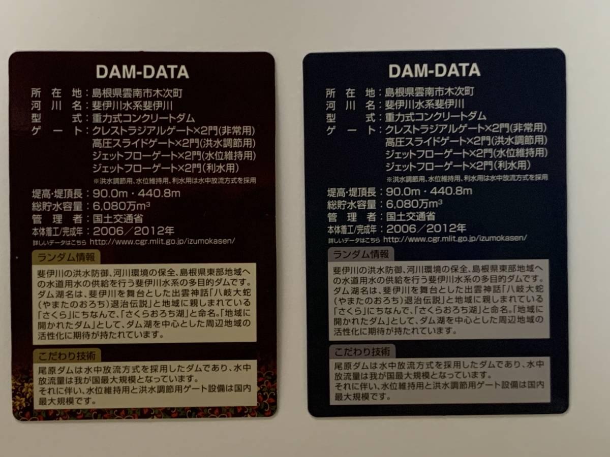 2枚セット ダムカード 島根県 尾原ダム / 天皇陛下御在位30年記念カード ・ 通常カード Ver.2.0 (2015.06)_画像2