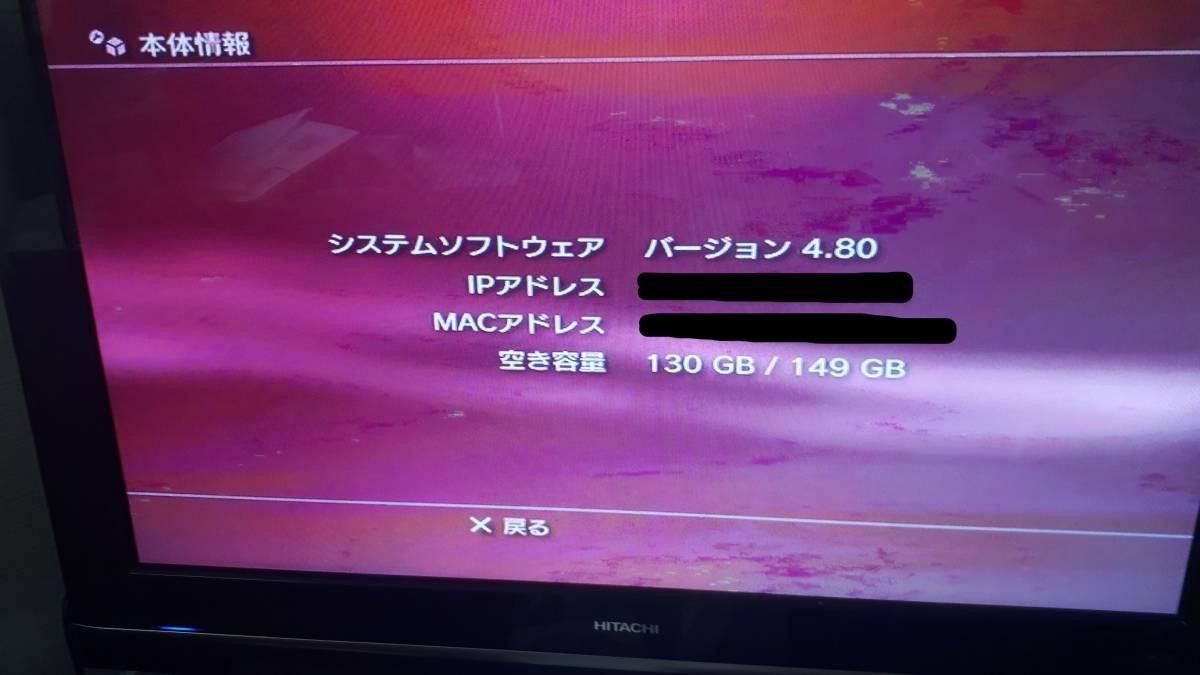 中古 完品 SONY PS3 本体 PlayStation 3 チャコールブラック 160GB CECH-3000A FW4.80 プレステ3 プレイステーション 初期化 動作確認済み _画像10