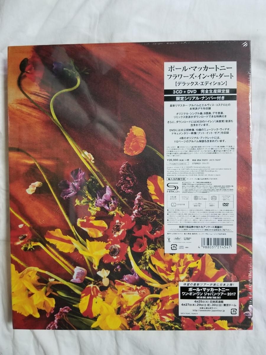 PAUL McCARTNEY『FLOWERS IN THE DIRT』ポール・マッカートニー『フラワーズ・イン・ザ・ダート』【デラックス・エディション】新品未開封