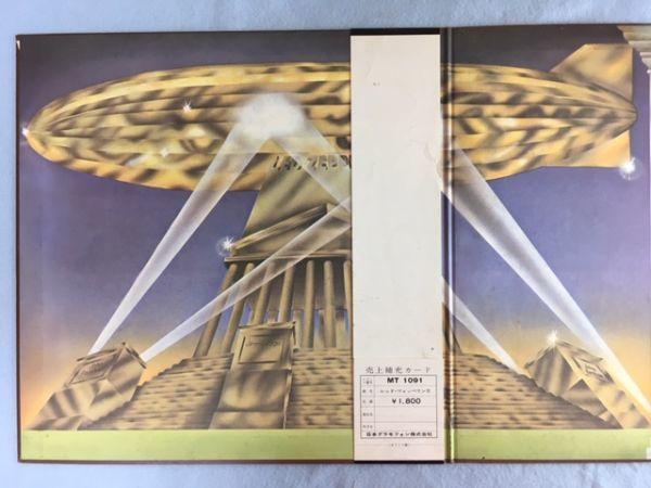 【日本初版】レッド・ツェッペリンⅡ【グラモフォン MT 1091】補充票 付_画像3