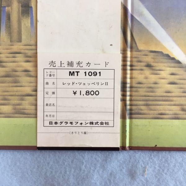 【日本初版】レッド・ツェッペリンⅡ【グラモフォン MT 1091】補充票 付_画像5