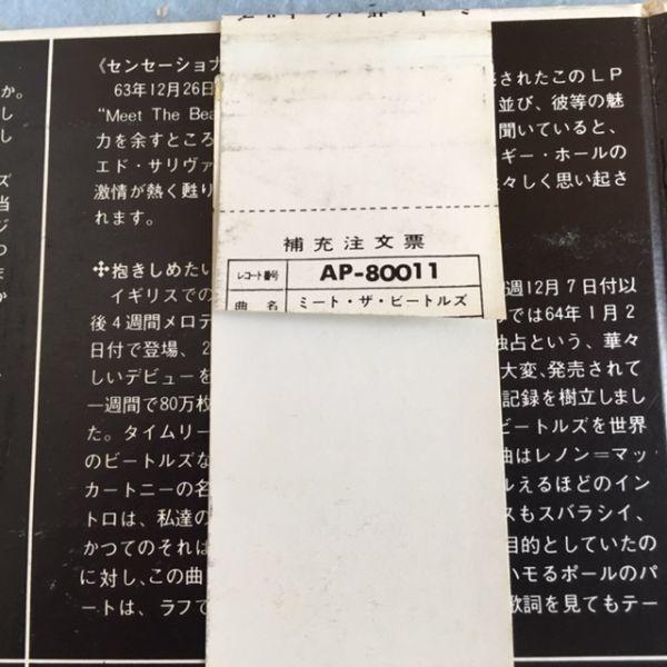 【丸帯】ミート・ザ・ビートルズ【赤盤】AP-80011_画像5