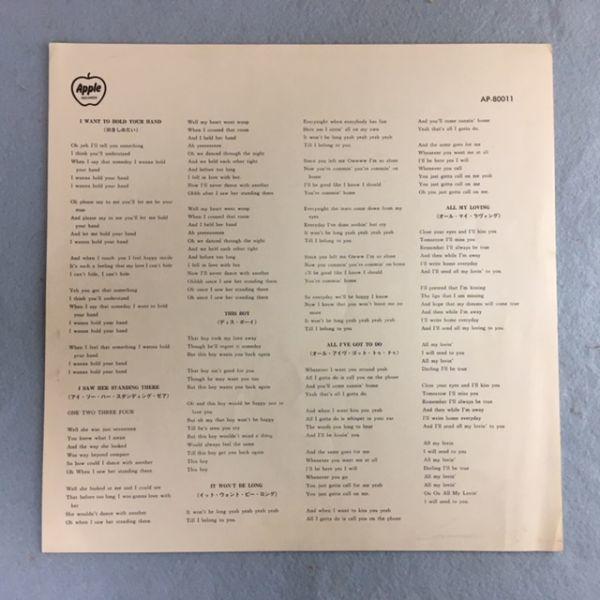 【丸帯】ミート・ザ・ビートルズ【赤盤】AP-80011_画像8