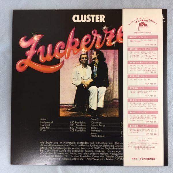 美品【帯付き】クラスター / 電子無限【国内盤LP】Cluster / Zukerzeit_画像2