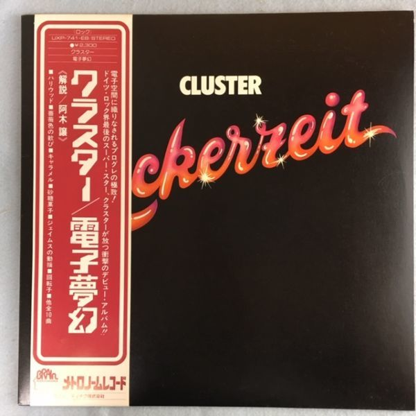 美品【帯付き】クラスター / 電子無限【国内盤LP】Cluster / Zukerzeit