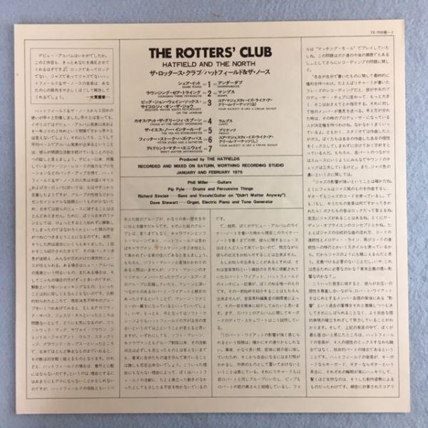 【帯付き】ハットフィールド&ザ・ノース / ザ・ロッタース・クラブ【国内盤LP】Hatfield and the North_画像3