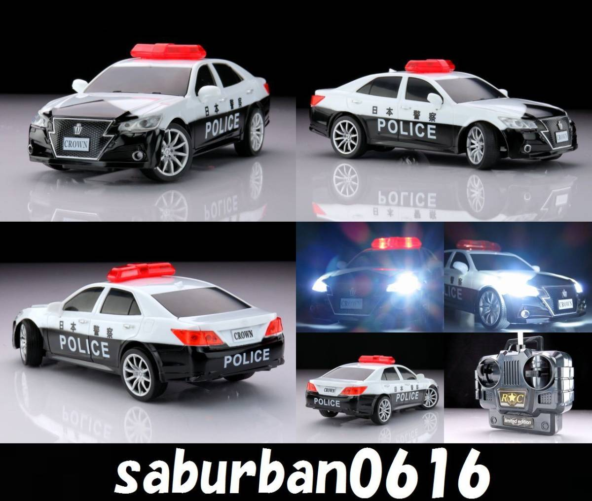 RC0530 パトカー トヨタ クラウン サイレン サウンド機能 アスリート 1/24ラジコンセット 警察 警視庁 緊急車両 ポリス 27MHzパトライトLED_画像1