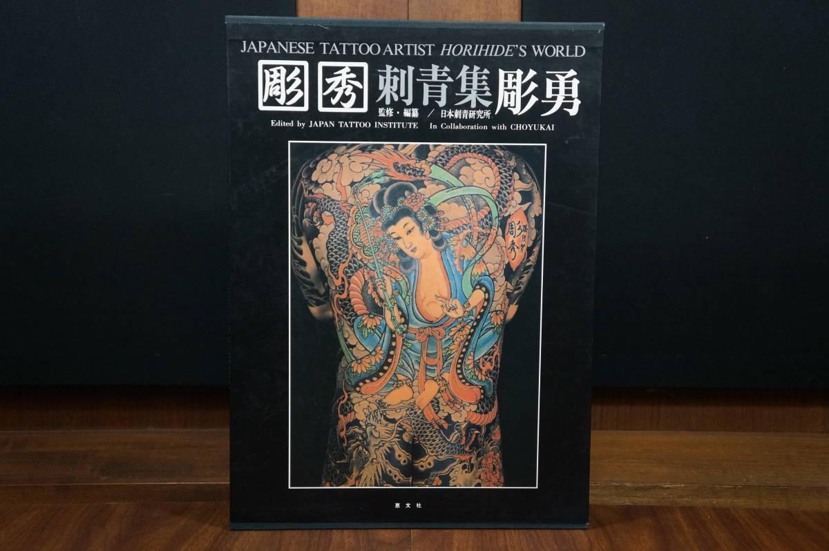 美品 彫秀 刺青集 彫勇 JAPANESE TATOO 日本刺青研究所 彫友会 恵文社 1989年 アート 写真集