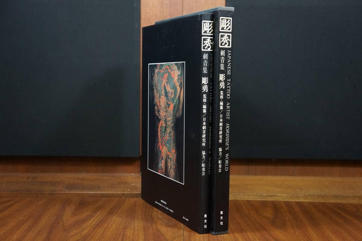 美品 彫秀 刺青集 彫勇 JAPANESE TATOO 日本刺青研究所 彫友会 恵文社 1989年 アート 写真集_画像2