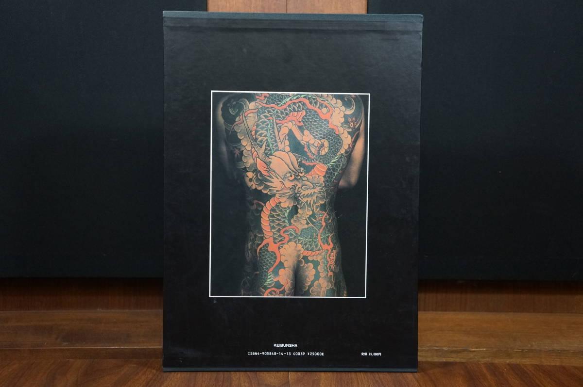 美品 彫秀 刺青集 彫勇 JAPANESE TATOO 日本刺青研究所 彫友会 恵文社 1989年 アート 写真集_画像3