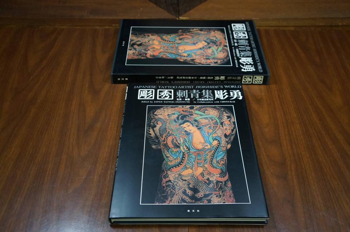 美品 彫秀 刺青集 彫勇 JAPANESE TATOO 日本刺青研究所 彫友会 恵文社 1989年 アート 写真集_画像4