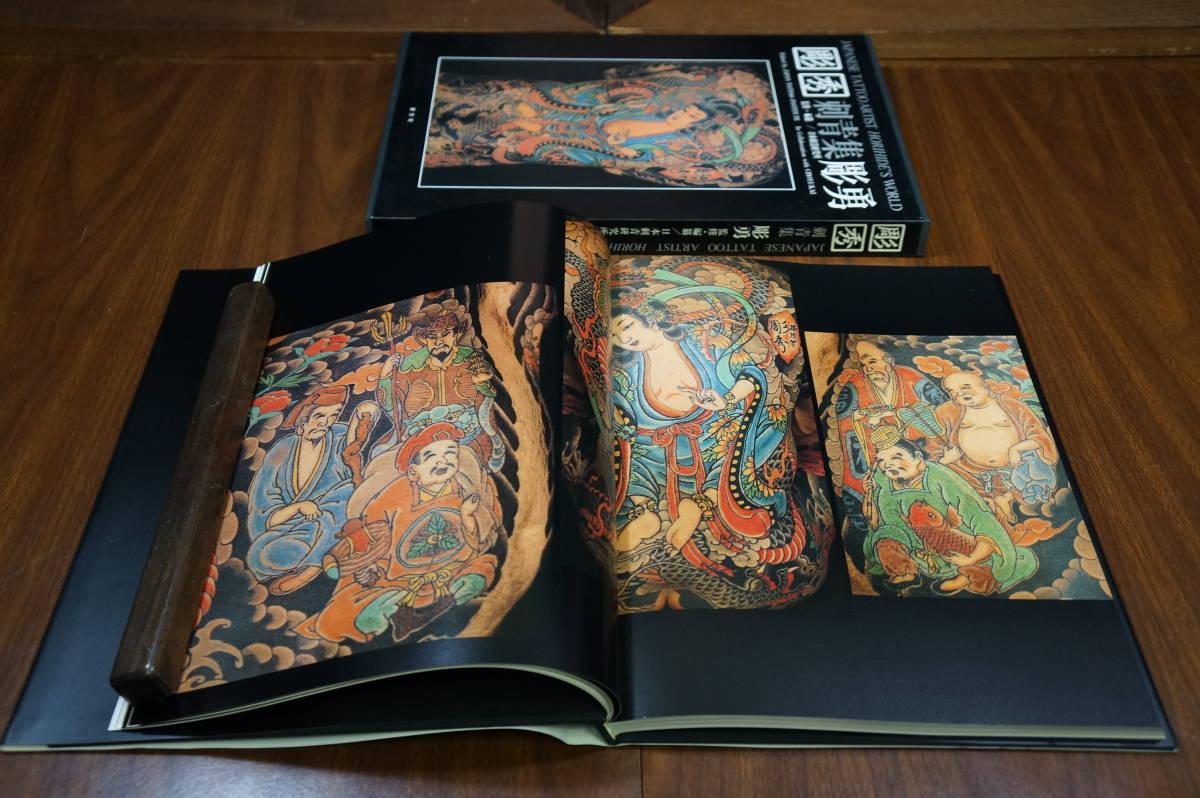 美品 彫秀 刺青集 彫勇 JAPANESE TATOO 日本刺青研究所 彫友会 恵文社 1989年 アート 写真集_画像6
