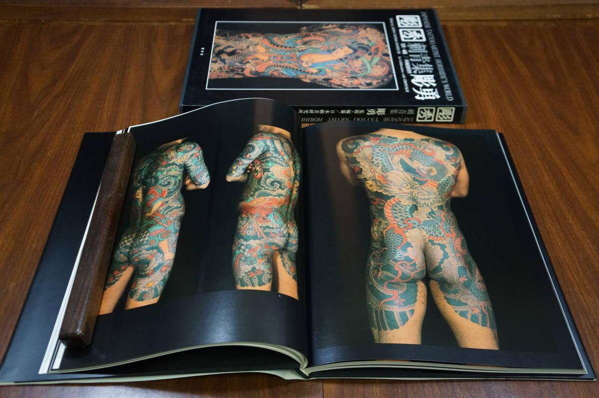 美品 彫秀 刺青集 彫勇 JAPANESE TATOO 日本刺青研究所 彫友会 恵文社 1989年 アート 写真集_画像7
