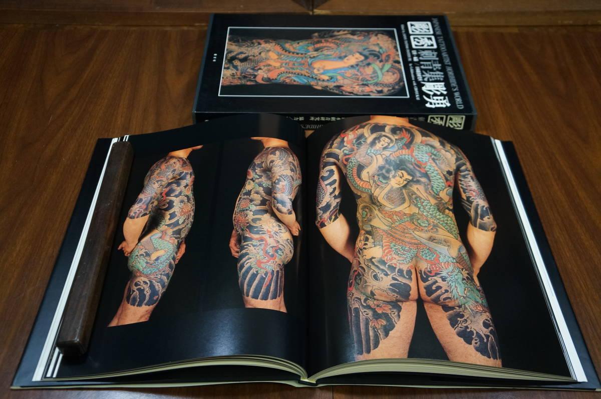 美品 彫秀 刺青集 彫勇 JAPANESE TATOO 日本刺青研究所 彫友会 恵文社 1989年 アート 写真集_画像8