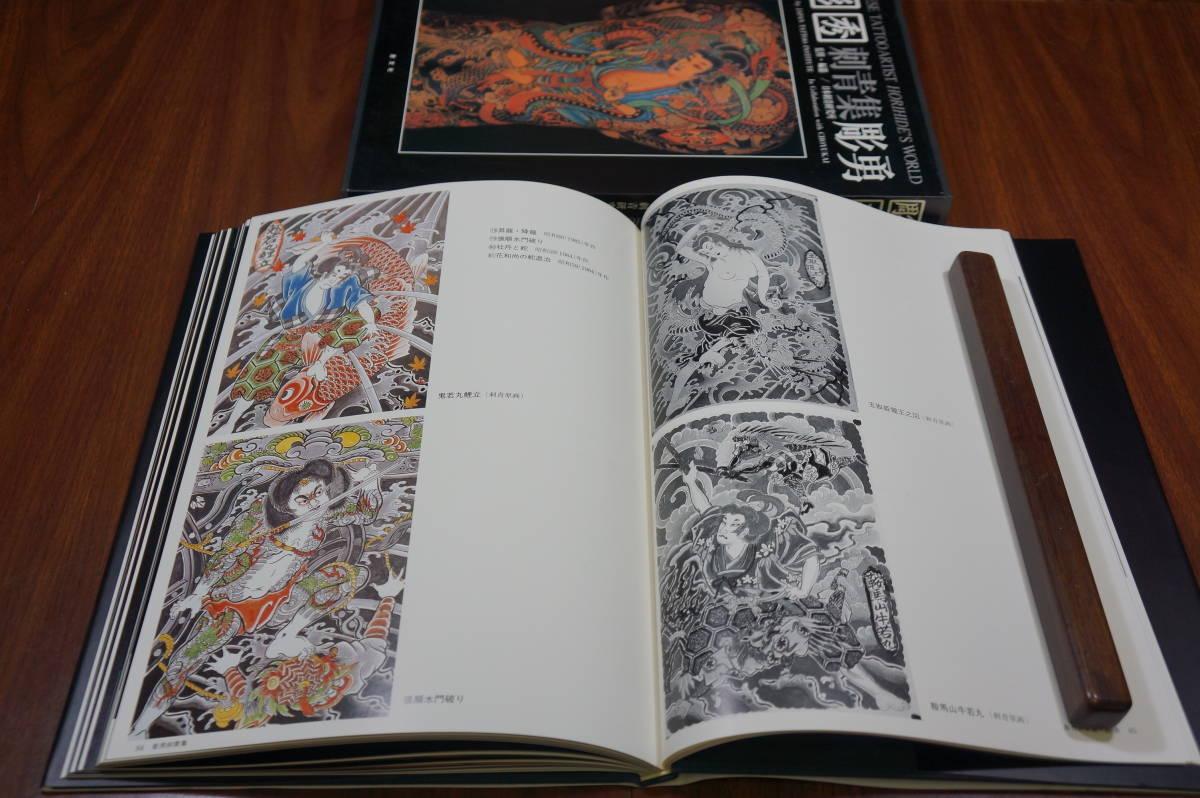 美品 彫秀 刺青集 彫勇 JAPANESE TATOO 日本刺青研究所 彫友会 恵文社 1989年 アート 写真集_画像9