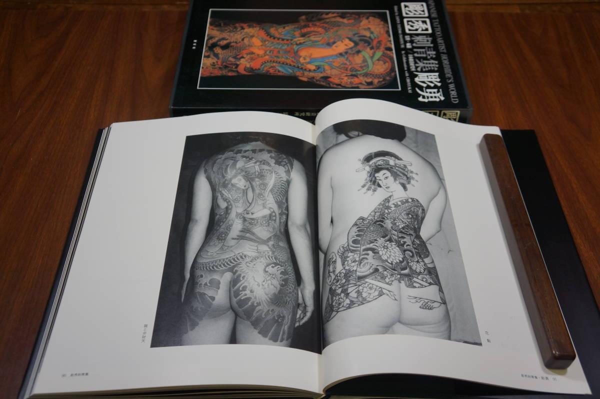 美品 彫秀 刺青集 彫勇 JAPANESE TATOO 日本刺青研究所 彫友会 恵文社 1989年 アート 写真集_画像10