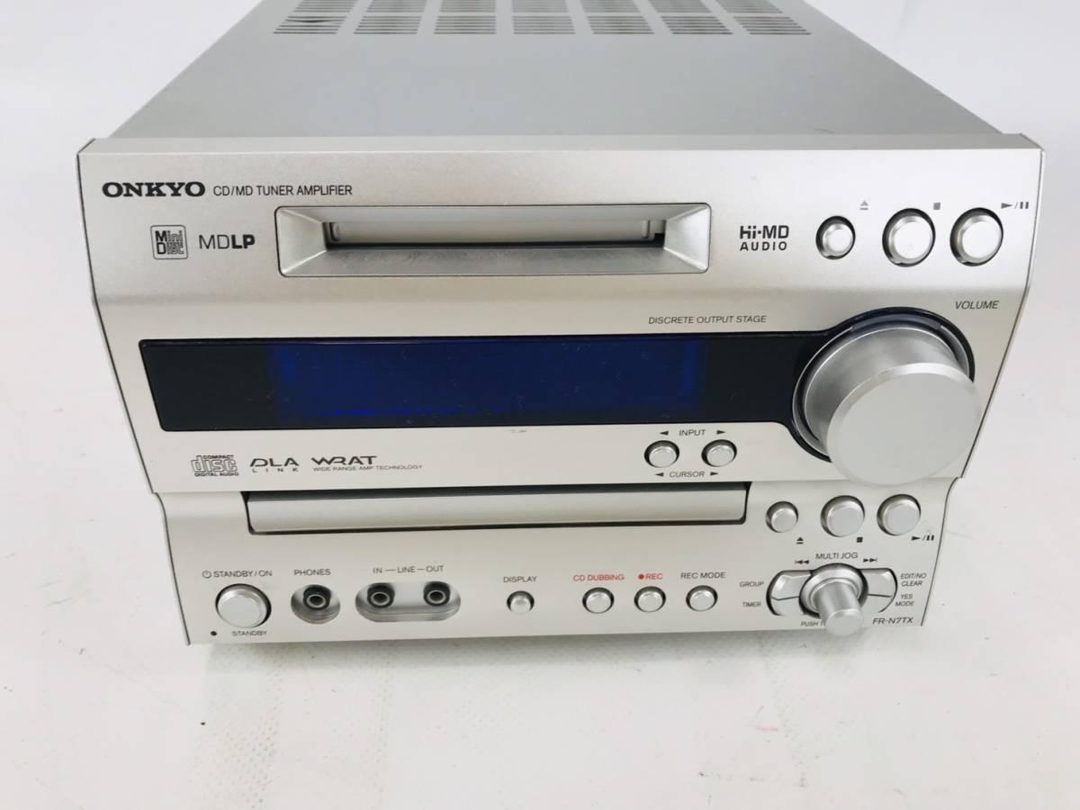 [7-218] ONKYO オンキョー FR-N7TX CD/MD チューナー アンプ システム オーディオ機器 通電可_画像2