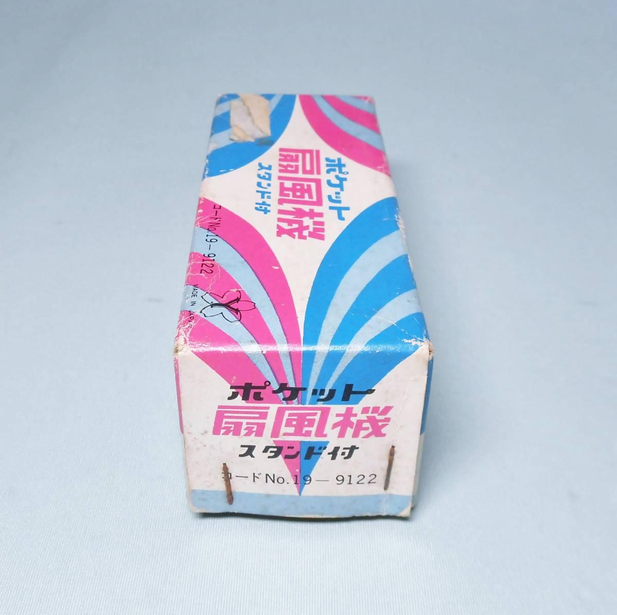 1960年代 ポケット扇風機 米澤玩具株式會社 日本製 昭和レトロ 当時物 _画像8