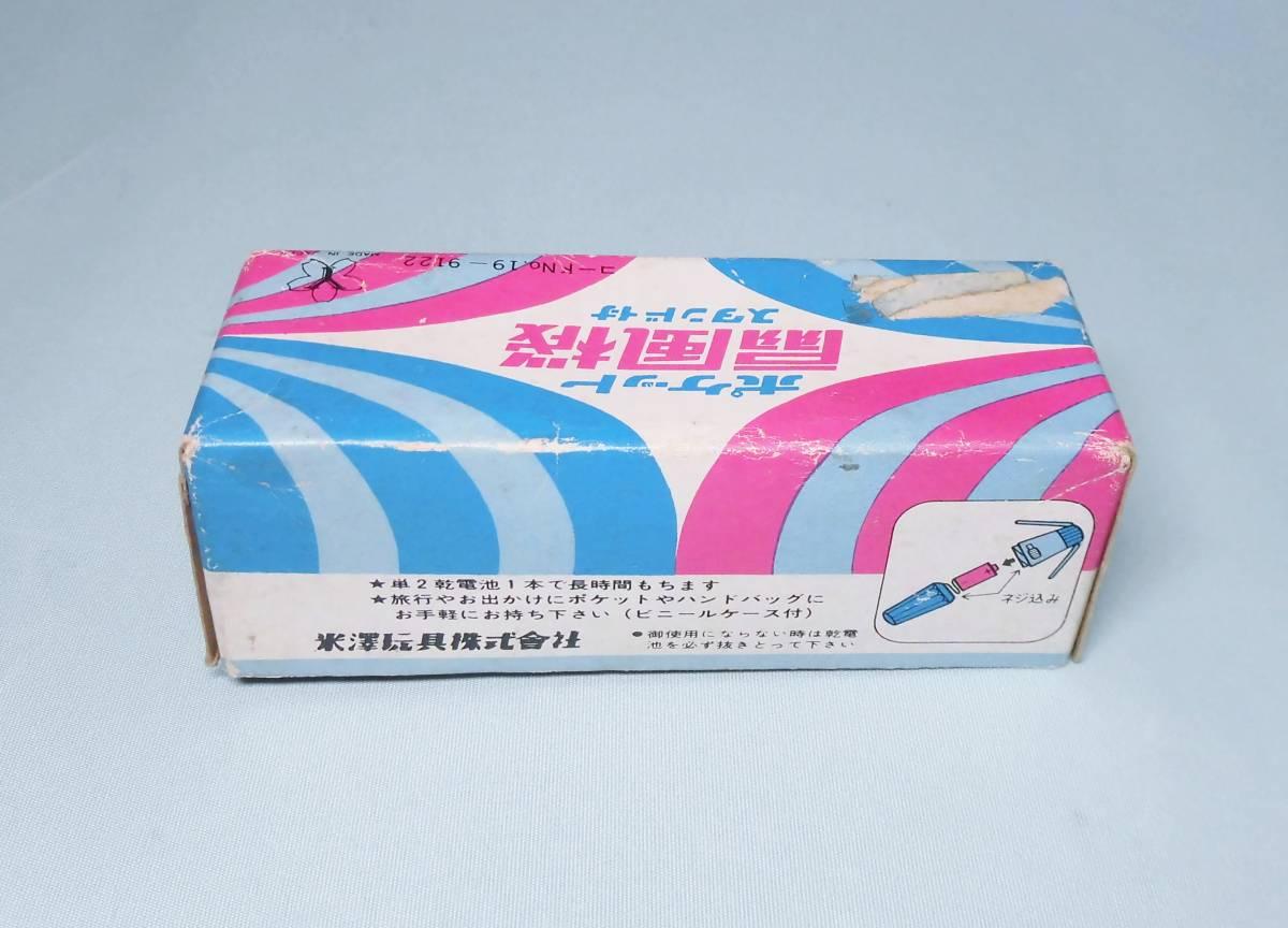1960年代 ポケット扇風機 米澤玩具株式會社 日本製 昭和レトロ 当時物 _画像7