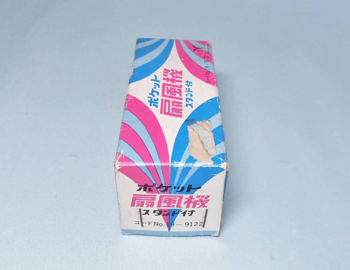 1960年代 ポケット扇風機 米澤玩具株式會社 日本製 昭和レトロ 当時物 _画像6
