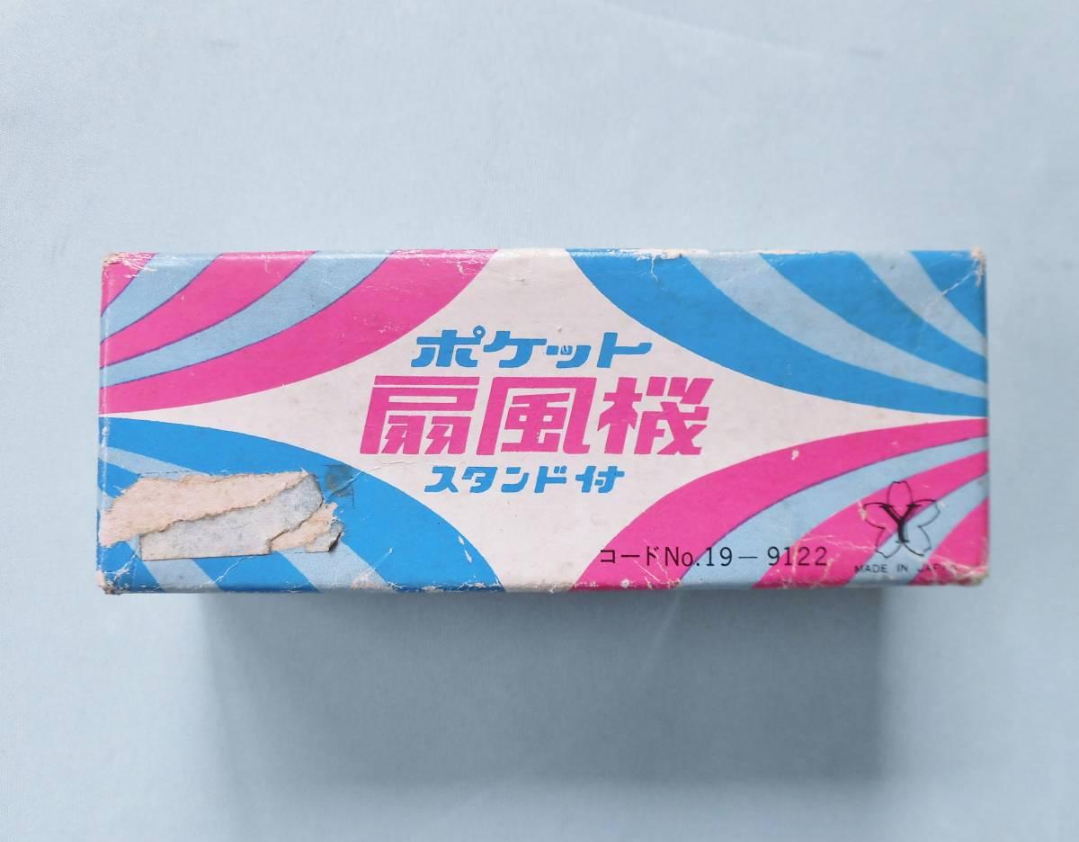 1960年代 ポケット扇風機 米澤玩具株式會社 日本製 昭和レトロ 当時物 _画像4