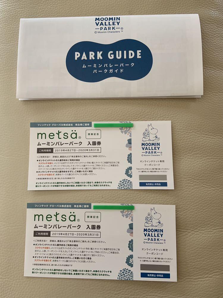 【パークガイド付き】ムーミンバレーパーク入園券2枚