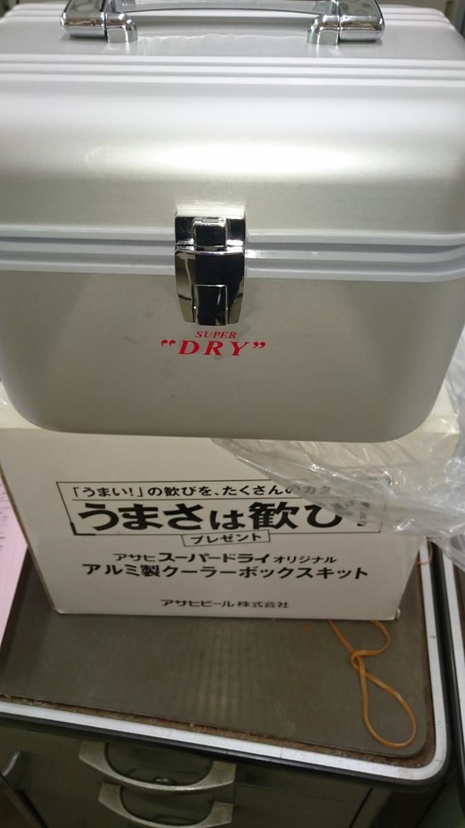 アサヒ スーパードライ アルミ製クーラーボックス グラスセット