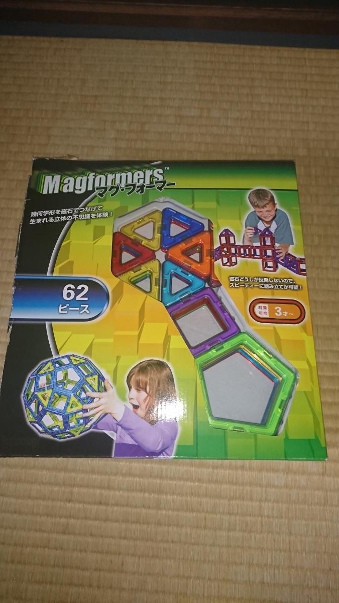 マグフォーマー 62ピース ボーネルンド 積み木 ブロック_画像3