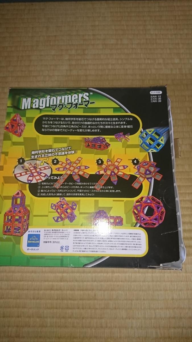 マグフォーマー 62ピース ボーネルンド 積み木 ブロック_画像4