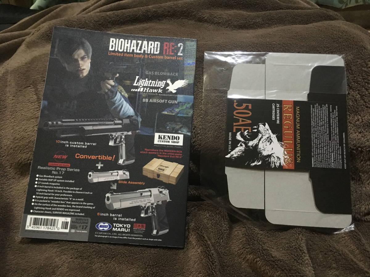 マルイ BIO Re2 設定資料 ? マグナム弾 50AE 箱 ライトニング ホーク 検 デザート イーグル バイオハザード Re2 Resident Evil 2_画像2