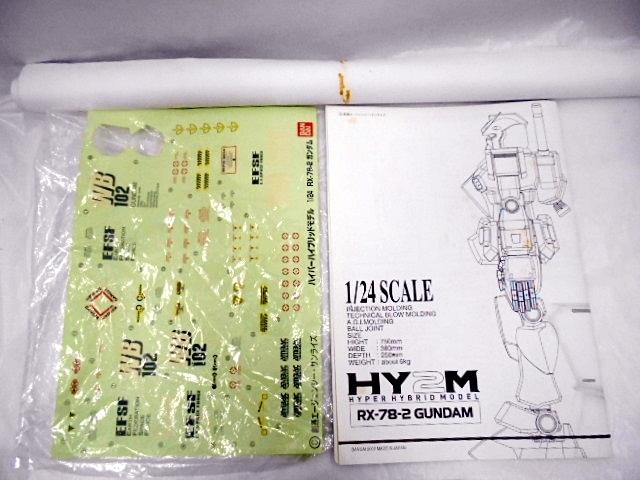 バンダイ★HY2M 1/24 機動戦士ガンダム RX-78-2 説明書 ポスター ステンシル 付属 GUNDAM HYPER HYBRID MODEL ガンプラ プラモデル_画像8