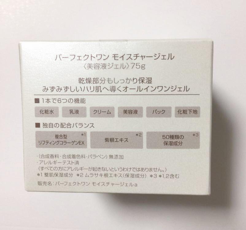 新品 未開封 ラフィネ パーフェクトワン モイスチャージェル 75g オールインワンジェル 新日本製薬_画像3