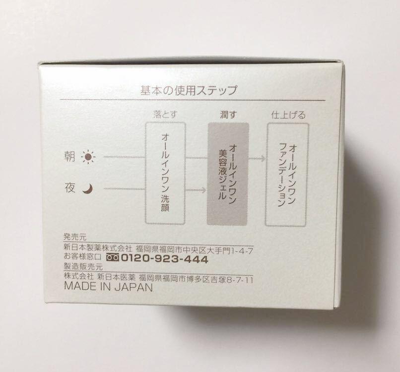 新品 未開封 ラフィネ パーフェクトワン モイスチャージェル 75g オールインワンジェル 新日本製薬_画像2