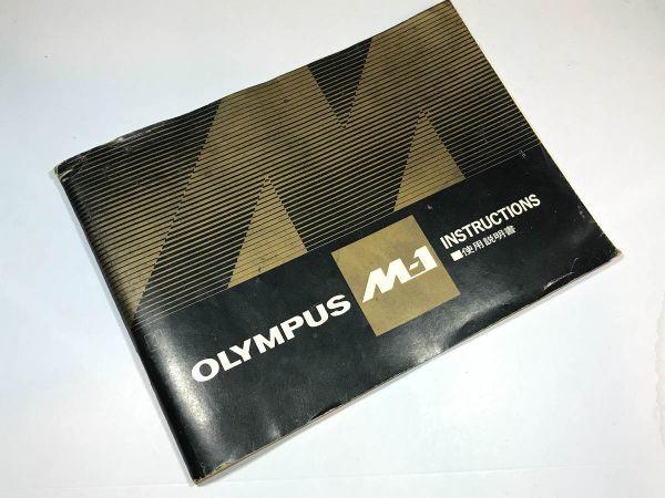 【大珍品 即決 オリジナル】OLYMPUS M1 説明書 / オリンパス_画像1