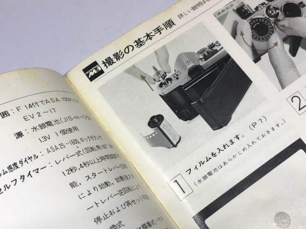 【大珍品 即決 オリジナル】OLYMPUS M1 説明書 / オリンパス_画像4